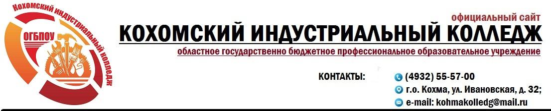 официальный сайт ОГБПОУ Кохомский индустриальный колледж